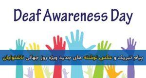 پیام تبریک و عکس نوشته های جدید ویژه روز جهانی ناشنوایان ۹۹