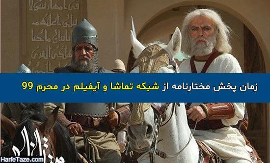 زمان پخش مختارنامه از شبکه تماشا و آیفیلم در محرم 99