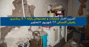 آخرین اخبار زلزله ۵٫۱ ریشتری رامیان گلستان ۱۷ شهریور +تصاویر