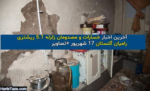زلزله رامیان گلستان   آخرین اخبار زلزله 5.1 ریشتری رامیان گلستان 17 شهریور +تصاویر