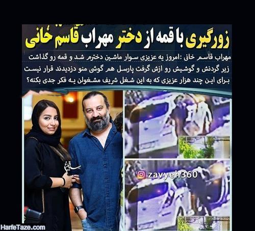 ماجرای زورگیری و دزدی گوشی نیروانا دختر مهراب قاسمخانی با قمه از ماشین