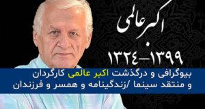 بیوگرافی و علت فوت اکبر عالمی مستندساز و مجری + تصاویر