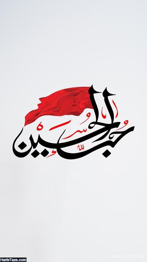 دانلود تصویر زمینه بین الحرمین و عکس امام حسین برای بکگراند گوشی و کامپیوتر