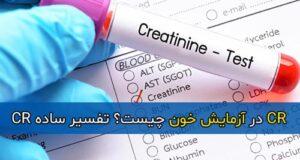 CR در آزمایش خون چیست؟ تفسیر ساده CR