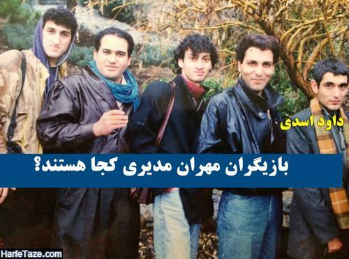 عکس های قدیمی بازیگران مهران مدیری و ساعت خوش و جنگ 77