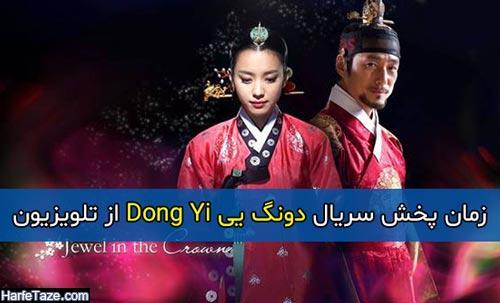 زمان پخش سریال دونگ یی Dong Yi از تلویزیون