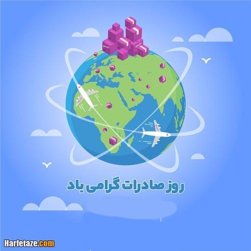 عکس پروفایل روز صادرات 99