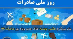 پیام تبریک و عکس نوشته های جدید ویژه روز صادرات ۹۹