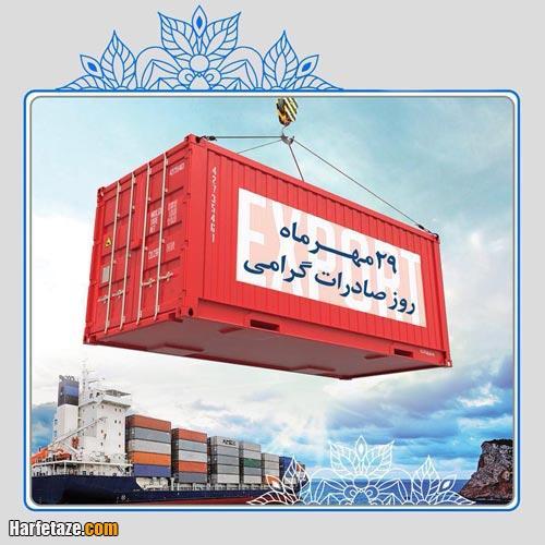 عکس نوشته روز صادرات 99