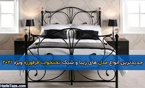 جدیدترین انواع مدل های زیبا و شیک تختخواب فرفورژه ویژه 2021