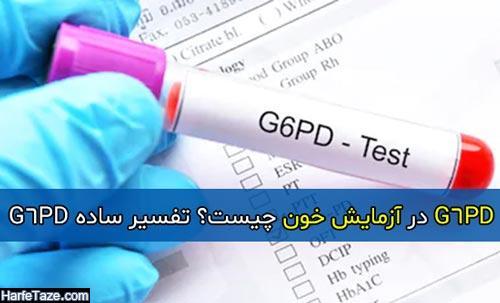 G6PD در آزمایش خون چیست؟ تفسیر ساده G6PD