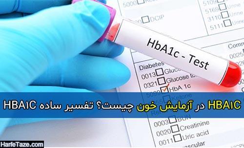 HBA1C در آزمایش خون چیست؟ تفسیر ساده HBA1C