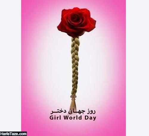 عکس و متن روز دختربچه ها