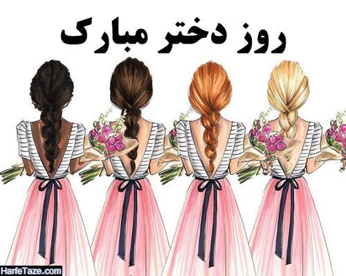 عکس نوشته تبریک روز جهانی دختر بچه ها