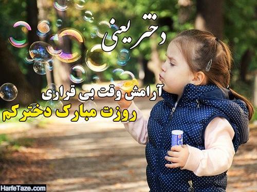 عکس نوشته دختر یعنی برای روز دختر