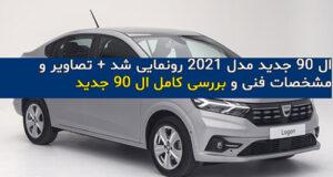 ال ۹۰ جدید مدل ۲۰۲۱ رونمایی شد + تصاویر