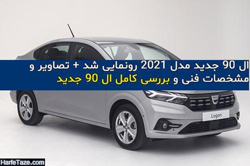 ال 90 جدید مدل 2021 | ال ۹۰ جدید مدل ۲۰۲۱ رونمایی شد + تصاویر