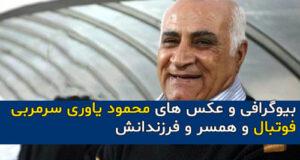 بیوگرافی و عکس های محمود یاوری پیشکسوت فوتبال