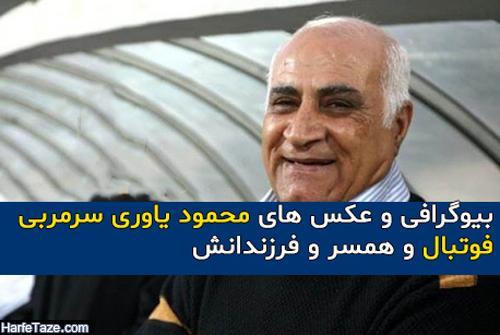 بیوگرافی و عکس های محمود یاوری پیشکسوت فوتبال و همسرش + زندگینامه و افتخارات
