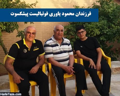 عکس های فرزندان محمود یاوری سرمربی سابق تیم ملی فوتبال