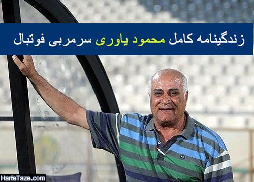 بیوگرافی و سوابق و افتخارات محمود یاوری پیشکسوت فوتبال