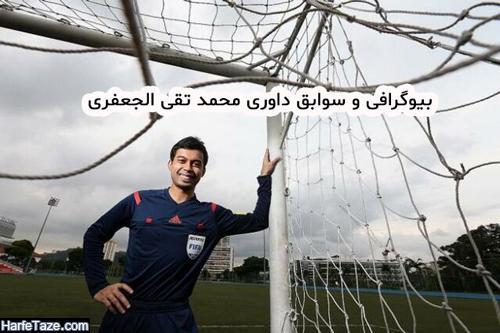 زندگینامه و سوابق داوری محمد تقی الجعفری داور فوتبال