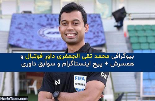 بیوگرافی محمد تقی الجعفری داور فوتبال و همسرش + پیج اینستاگرام و سوابق داوری