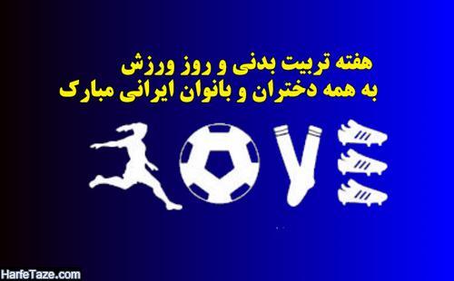 دانلود تصاویر روز ورزش مبارک