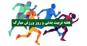 متن و پیام تبریک هفته تربیت بدنی مبارک با عکس جدید + عکس استوری و پروفایل