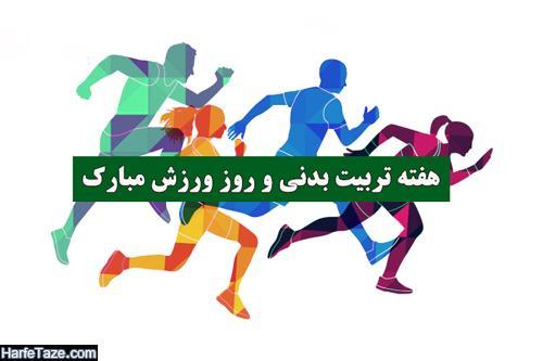 متن و پیام تبریک هفته تربیت بدنی مبارک با عکس نوشته جدید + عکس استوری و پروفایل