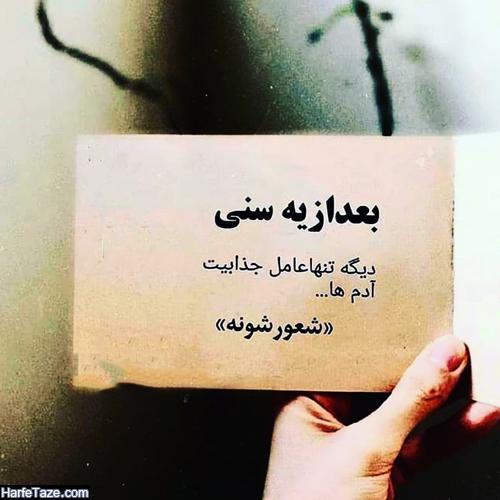 عکس نوشته و پیامک آرامبخش زیبا