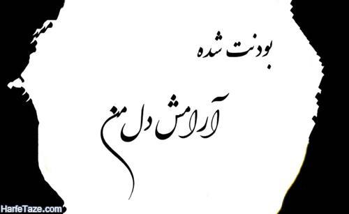عکس پروفایل آرامش (جدید) + متن ادبی و عکس نوشته درباره آرامش و ریلکس بودن