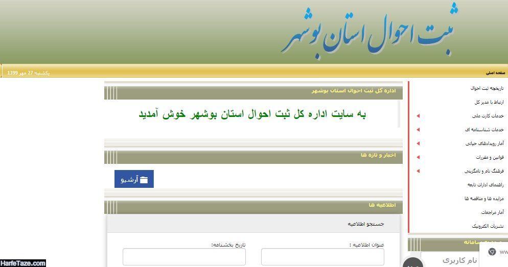 هک ثبت احوال بوشهر | ماجرای هک شدن ثبت احوال بوشهر چیست ؟