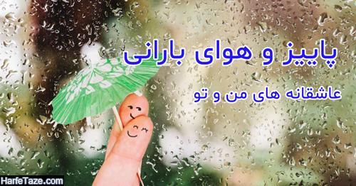 متن عاشقانه پاییز و بارون و هوای بارانی + عکس نوشته پروفایل پاییز و باران و روز بارونی