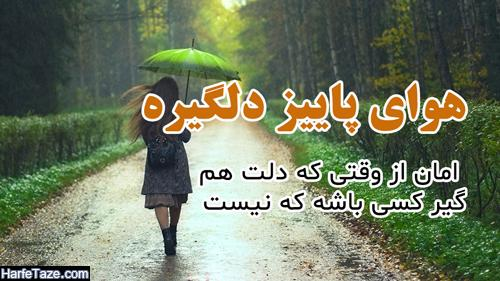 عکس نوشته پروفایل پاییز و باران و روز بارونی