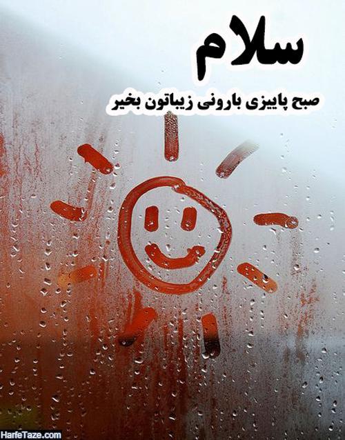 متن عاشقانه پاییز و بارون و هوای بارانی + عکس نوشته پروفایل پاییز و بارون و روز بارانی