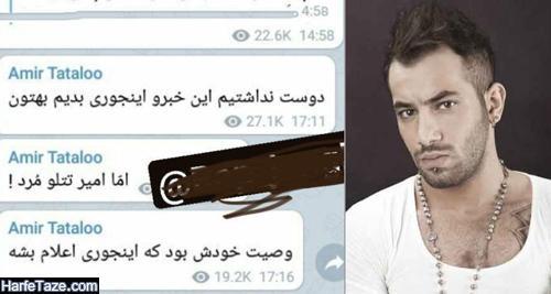 ماجرای خبر درگذشت و فوت امیر تتلو در کانال تلگرامیش چه بود + خبر جدید