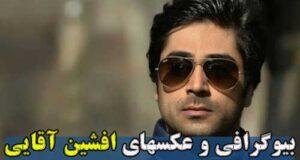 بیوگرافی افشین آقایی بازیگر نقش ارسلان سریال ۰۲۱