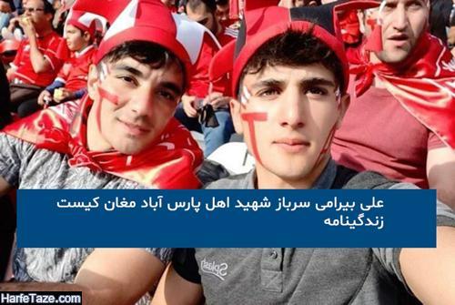 بیوگرافی و عکس های علی بیرامی سرباز شهید + زندگینامه و نحوه شهادت