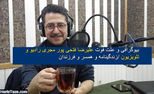 بیوگرافی و علت فوت علیرضا فتحی پور مجری رادیو و تلویزیون + زندگینامه و همسر و فرزندان