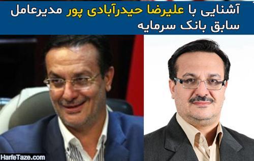 بیوگرافی و عکس های علیرضا حیدر آبادی پور و همسر و فرزندانش + زندگینامه و جرایم