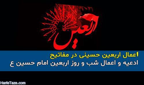 اعمال اربعین حسینی در مفاتیح + ادعیه و اعمال شب و روز اربعین سالار شهیدان
