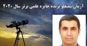 آرمان شفیعلو منجم ایرانی و برنده جایزه علمی برتر کیست؟
