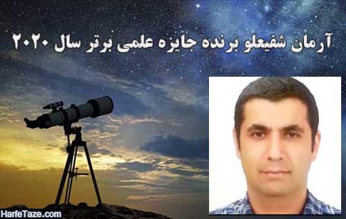 آرمان شفیعلو