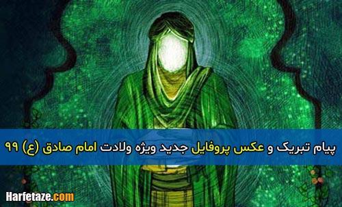 پیام تبریک و عکس پروفایل جدید ویژه ولادت امام صادق (ع) 99