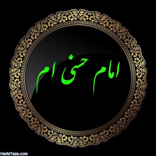 عکس برای شهادت امام حسن مجتبی تسلیت باد