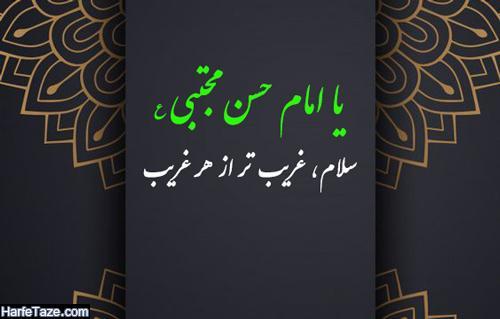 عکس پروفایل و اس ام اس تسلیت شهادت امام حسن مجتبی 99