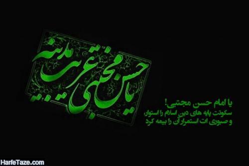 عکس نوشته تسلیت شهادت امام حسن مجتبی با متن زیبا 99 + عکس پروفایل و اس ام اس