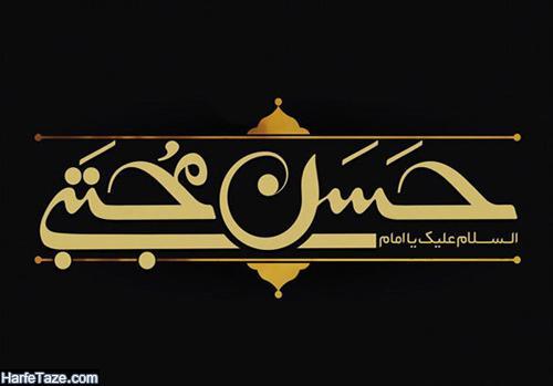 دانلود تصاویر تسلیت شهادت امام حسن مجتبی