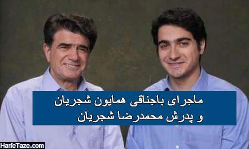 ماجرای کامل باجناقی همایون شجریان و پدرش محمدرضا شجریان